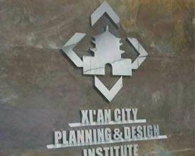 西安城市规划设计院